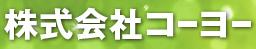 京都市北区の水周りリフォーム・住宅リフォームはコーヨー建設へ